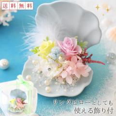 プリザーブドフラワー ギフト 送料無料 リングピローとしても使える marine〜クリアケースに入れてお届け 花 結婚祝い バラ 贈り物 母の