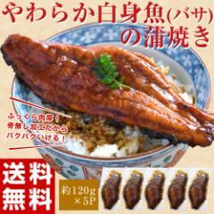 《送料無料》やわらか白身魚(バサ)の蒲焼  約120g×5P ※冷凍 ☆
