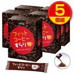 【送料無料】【リニューアル新登場】フィットコーヒーすらり 30包(5個組・150包)ダイエットサポートコーヒー【期間限定特価】