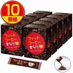 【送料無料】【リニューアル新登場】フィットコーヒーすらり 30包(10個組・300包)ダイエットサポートコーヒー【期間限定特価】