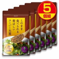 【新登場】このまま食べられる香ばしいスーパー大麦 120g(5個組)バーリーマックス レジスタントスターチ 食物繊維