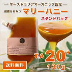 マリーハニー TA 20+ 130g スタンドパック マヌカハニーと同様の健康活性力 分析証明書付 オーガニック認定 はちみつ 蜂蜜 非加熱