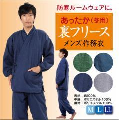 男性用 作務衣 フリース 冬用 あったか裏フリース 防寒 さむえ メンズ 暖かい 部屋着 上下組