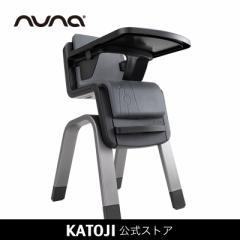ベビーチェア【nuna(ヌナ)】|zaaz(ザッズ)[ダークピューター] 【予約品】