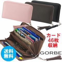 [ゴルベ]46カードウォレット タッセル付 長財布【送料無料&ギフト包装無料】