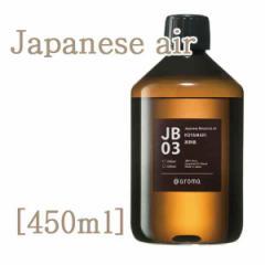 【@アロマ】 [450ml]ジャパニーズエアー(Japanese air)/DOO-J_42000(JB03・JB04)※送料無料※