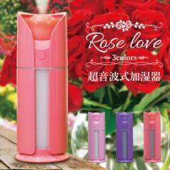 超音波 加湿器 アロマ加湿器 卓上加湿器 スチーム アロマディフューザー ミニ加湿器 アロマオイル 乾燥肌 薔薇