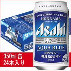アサヒ 本生 アクアブルー350ml 24缶入り / 父の日 お歳暮 クリスマス お年賀 お正月 発泡酒