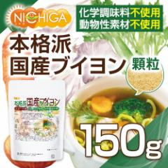 洋風スープの素 本格派国産ブイヨン 150g(計量スプーン付) 【メール便選択で送料無料】 化学調味料無添加 [03] NICHIGA ニチガ