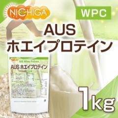 AUSホエイプロテイン 1kg WPC製法タンパク含有率81% [02] NICHIGA ニチガ