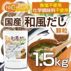 食塩無添加 国産和風だし 1.5kg(計量スプーン付) 化学調味料無添加 動物性素材不使用 遺伝子組換え材料不使用 [02] ニチガ