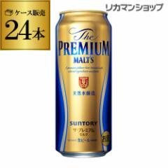 【500ml】サントリー ザ プレミアムモルツ 500ml×24缶【1ケース(24本入)】 [プレモル][ロング缶][ビール][GLY]