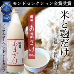 甘酒 米麹 無添加 ノンアルコール 国菊 あまざけ 900ml 長S