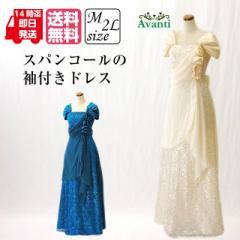7703cf072a91e ロングドレス272 演奏会の袖付きロング スパンコールのパーティードレス カラオケ M LL