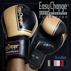 ボクシンググローブ EasyChange イージーチェンジ 牛革仕様 エリートタイプ 8オンス 10オンス 12オンス 8oz 10oz 12oz