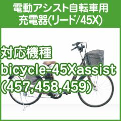 電動アシスト自転車用充電器 (45X リード型)