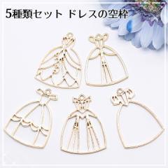 5種類セット ドレスの空枠[ゴールド]★レジン空枠 パーツ プリンセス プリンセス 夢可愛い ゆめかわいい ワンピース