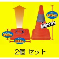 伸縮式カラーコーン 【2個セット】 高さ41cm 折り畳み三角コーン オレンジ