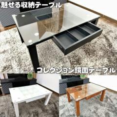 テーブル センターテーブル 鏡面 ガラステーブル ガラス 【鏡面コレクションガラステーブル】●