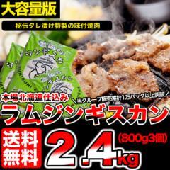 【2個以上で簡易鍋プレゼント】【送料無料】【大容量版】味付きラムジンギスカン約2.4kg(タレ込み)[焼肉/BBQ/バーベキュー](のしOK)
