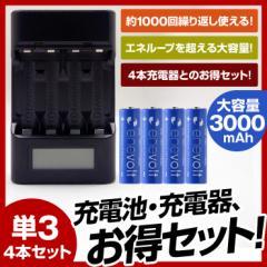 エネボルト 充電池 充電器セット 単3 セット 4本 ケース付 3000mAh 単3型 単3形 充電 電池 充電器 単三 充電電池 充電式電池 ラジコン お