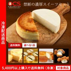 送料無料 禁断の濃厚スイーツセット チーズケーキと選べるスイーツ ギフト(5400円以上まとめ買いで送料無料対象商品)(lf)