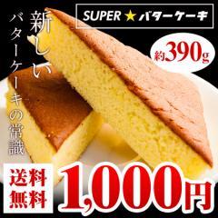 バターケーキ 送料無料 SUPER★バターケーキ 1枚 約390g メール便 1000円ぽっきり ポイント消化 スイーツ ケーキ