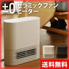 【送料無料】ヒーター/暖房 ±0(プラスマイナスゼロ) セラミックファンヒーター XHH-V030