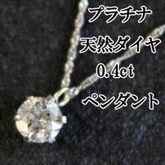レディース ネックレス プラチナ 0.4ct 一粒 本物 ダイヤモンド ペンダント 鑑別書 母の日 ギフト