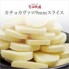 花畑牧場 【業務用】カチョカヴァロ9mmスライス 1kg