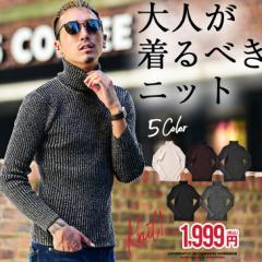 【SALE】 タートルネック ニット メンズ セーター ニット ハイネック タートル トップス 無地 リブ編み ストレッチ trend_d