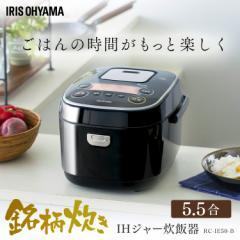 IH炊飯器 5.5合 ジャー炊飯器 ih 5.5 銘柄炊き 炊飯器 ih炊飯ジャー 米 ご飯 RC-IE50-B アイリスオーヤマ 送料無料