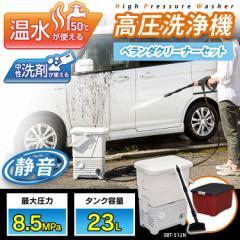 高圧洗浄機 タンク式 ベランダ クリーナー セット 掃除 クリーナー 洗浄 SBT-512N アイリスオーヤマ 送料無料