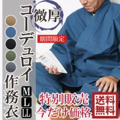 作務衣 メンズ コーデュロイ作務衣 さむえ 厚手 M/L/LL 父の日 ギフト ファッション