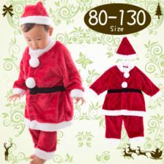 クリスマス 着ぐるみ もこもこ コスチューム 送料無料 コスプレ サンタ トナカイ サンタコス キッズ サンタクロース