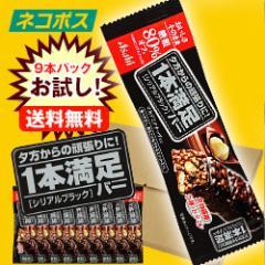 【全国送料無料】【ネコポス】 アサヒフード  1本満足バー シリアルブラック  糖類80%オフ 9本入