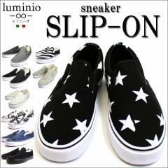 あす着 送料無料 メンズ スリッポン 靴 紳士靴 スニーカー キャンバス ルミニーオ ホワイト ブラック スター ストライプ lufo3737