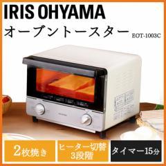 オーブントースター 2枚 本体 EOT-1003C シンプル オーブン トースター 新生活 キッチン アイリスオーヤマ 送料無料