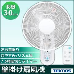 扇風機 壁掛け リモコン 首振り 30cm 風量調節 おしゃれ 小型 静音 6枚羽 キッチン 脱衣所 ワンルーム 寝室 KI-W280RI TEKNOS テクノス