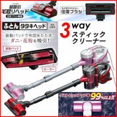 3WAY スティッククリーナー 掃除機 クリーナー 布団クリーナー 布団 掃除 スティック IC-S55KF アイリスオーヤマ