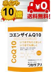 ワカサプリ CoQ10 60粒  約1カ月分【送料無料】