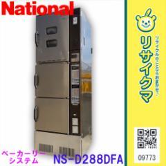 K▼ナショナル 小型ベーカーリーシステム オーブン ドウコン NS-D288DFA (09773)