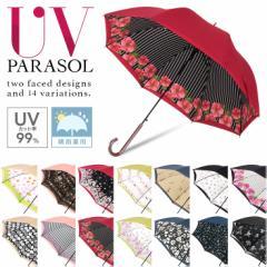 【58cm】晴雨兼用 日傘 UVカット率99% ワンタッチ レディース かわいい おしゃれ 遮熱 遮光 軽量