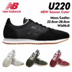 new balance ニューバランス   U220 EA EB EC ED    ユニセックス メンズ レディース スニーカー ローカット ランニングシューズ