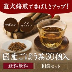 【まとめ買い】国産ごぼう茶 30個入×10袋セット ごぼう茶 国産 ゴボウ茶 牛蒡茶 イヌリン ティーバッグ ティーライフ
