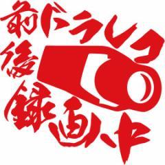 カッティングステッカー 〜 前後ドラレコ録画中 (ドライブレコーダー)  サイズL 〜 車 バイク 事故抑止 自己防衛 煽り対策 (C)