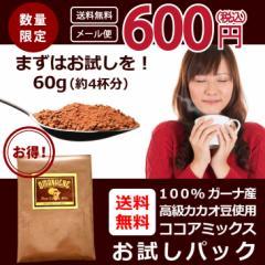 [ 送料無料 ]★お試し4杯分★ ガーナ産 最高級カカオ 使用 オマンヒニ ココア 缶 粉末タイプ