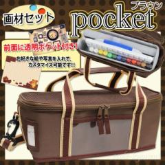 画材セット ポケット・ブラウン 小学生向け男女兼用シンプルな絵の具セット