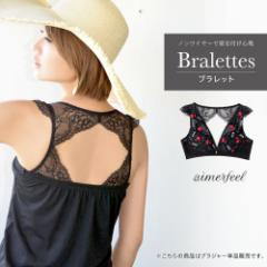 半額 ブラジャー シアーフラワーレース ブラレット 単品ブラジャー 花柄 ブラトップ かわいい 背中見せ 見せブラ  778814 outlet