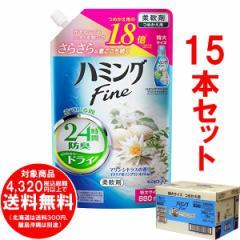 15本セット ハミングファイン 柔軟剤 マリンシトラスの香り つめかえ用 880ml [f]